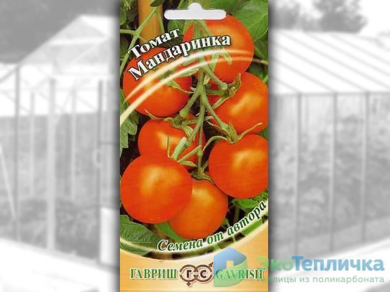 Томат мандаринка: описание сорта, отзывы, фото | tomatland.ru