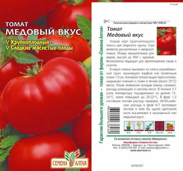 Томаты крымская роза: характеристика и описание сорта, отзывы об урожайности помидоров, фото растения