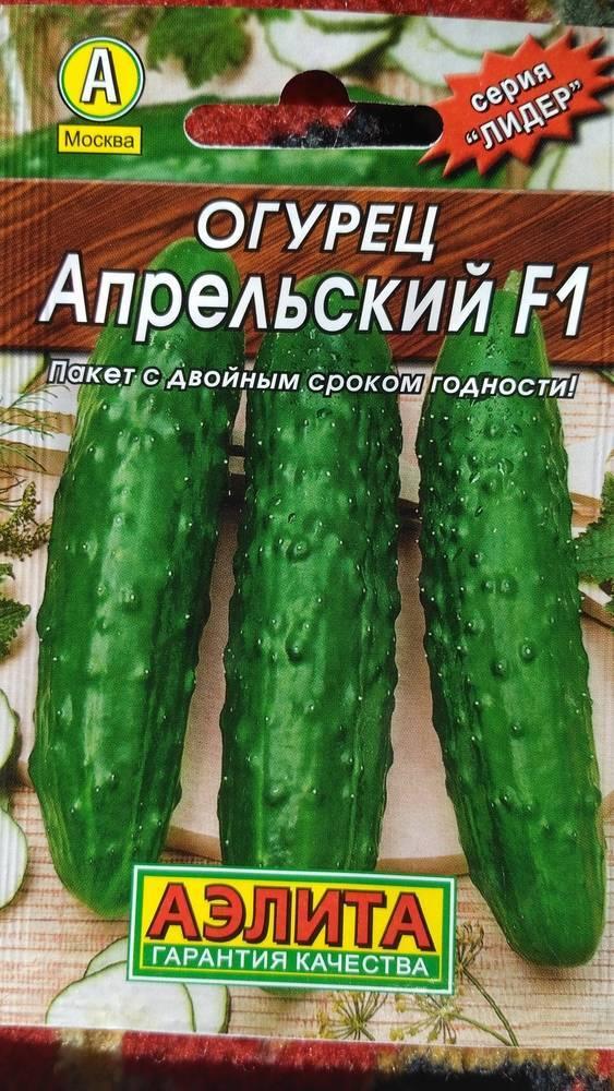 Огурец апрельский f1: описание сорта, фото, отзывы и урожайность