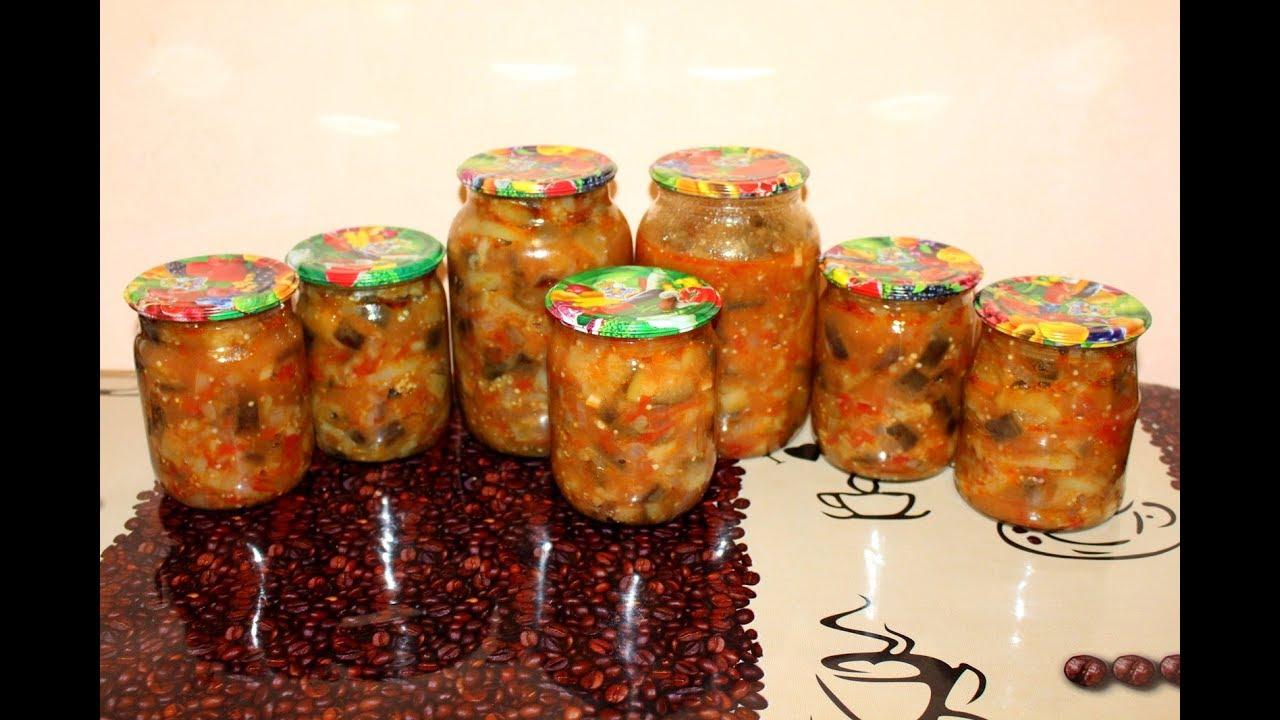 Салат десятка из баклажанов на зиму пошаговый рецепт