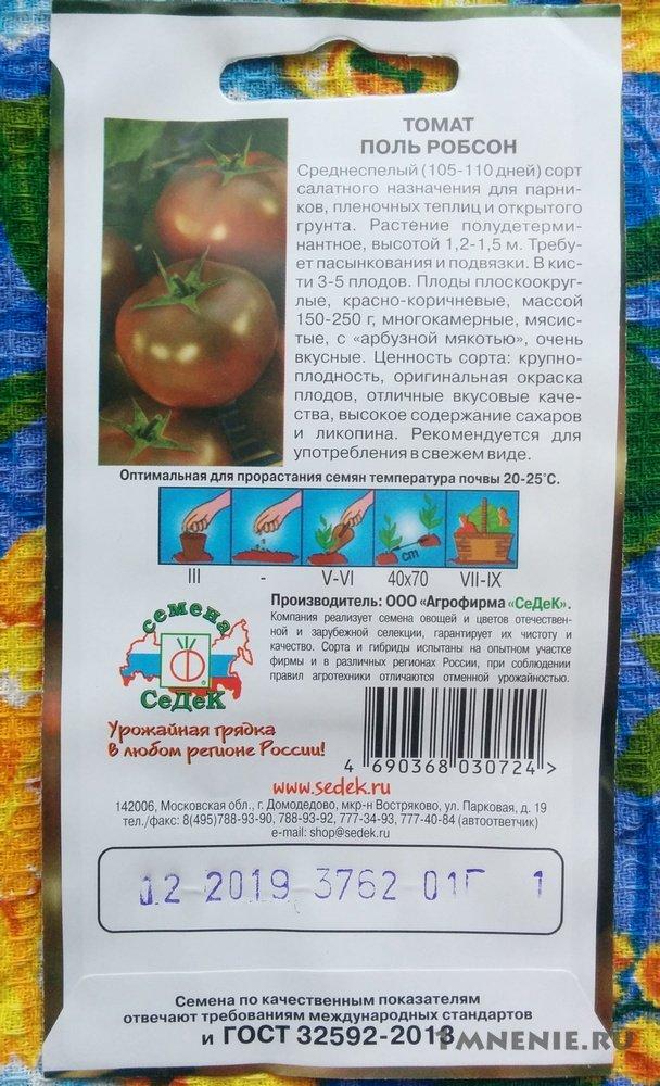 Лучшие черные сорта томатов: топ-20 с фото, описаниями и характеристиками