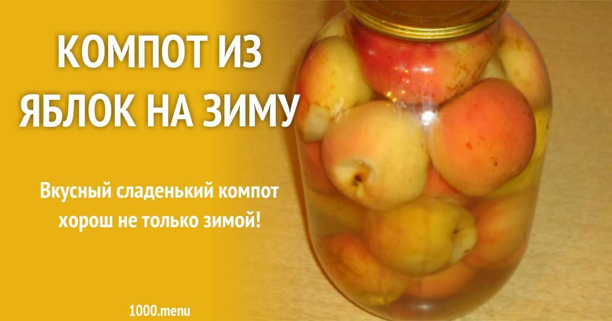 Компот из белого налива на зиму: 5 вкусных рецептов приготовления, условия хранения