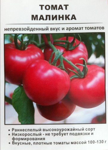 Томат калинка-малинка: описание сорта, отзывы, фото, урожайность