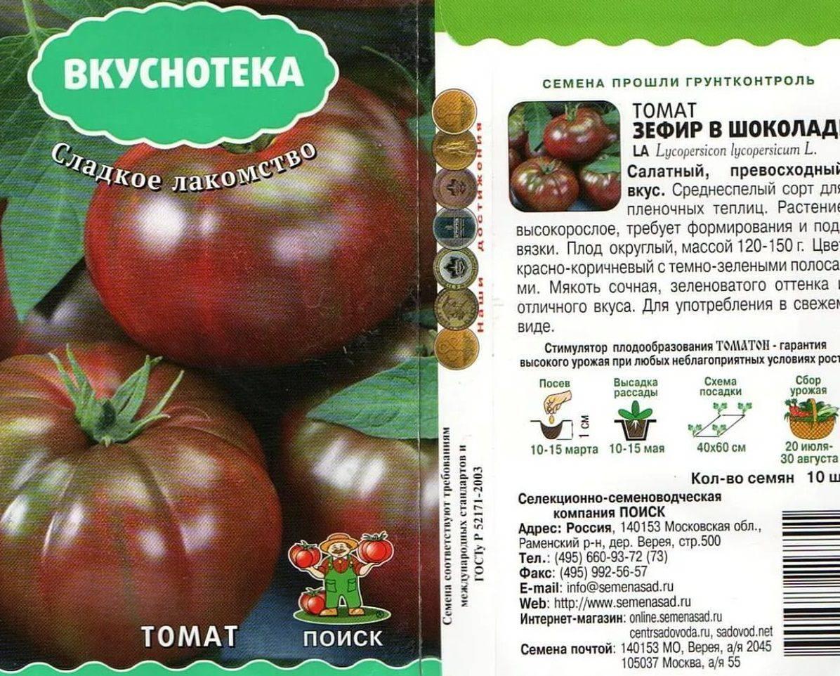 Томат шоколадный - характеристика и описание сорта, фото, урожайность, отзывы овощеводов