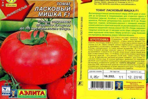 ✅ все о томате ласковый миша: как выглядит, характеристики и описание сорта - tehnomir32.ru