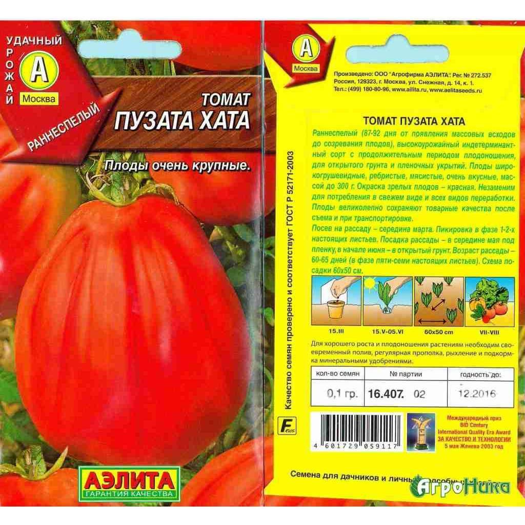 Описание сорта томата Чудо света, его характеристика и урожайность