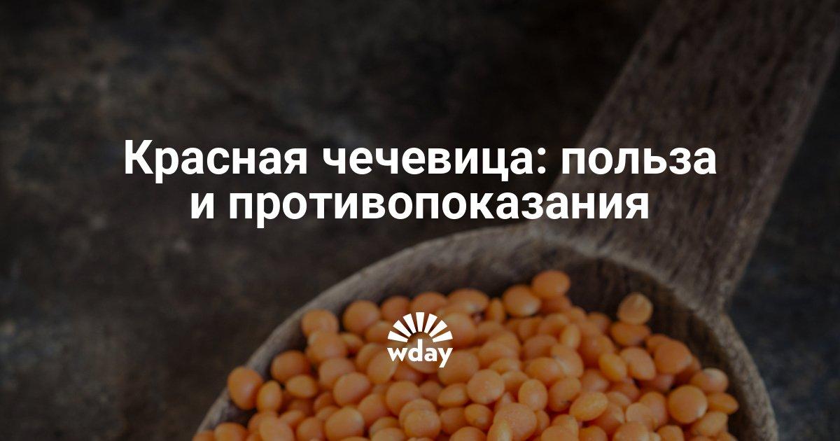Чечевица - польза и вред. как приготовить вкусные блюда из чечевицы по пошаговым рецептам с фото