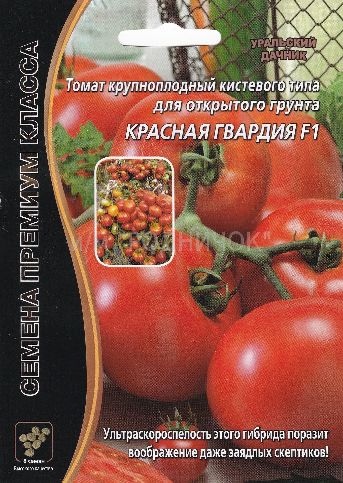 Томат красная гвардия: отзывы, фото, урожайность, описание и характеристика | tomatland.ru