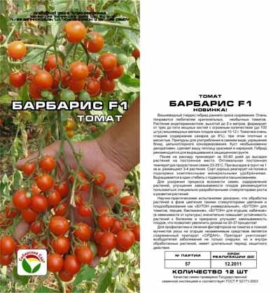 Томат барбарис: характеристика и описание сорта, урожайность, отзывы