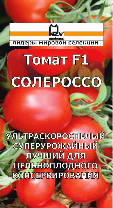 Характеристика сорта томата солероссо, его урожайность
