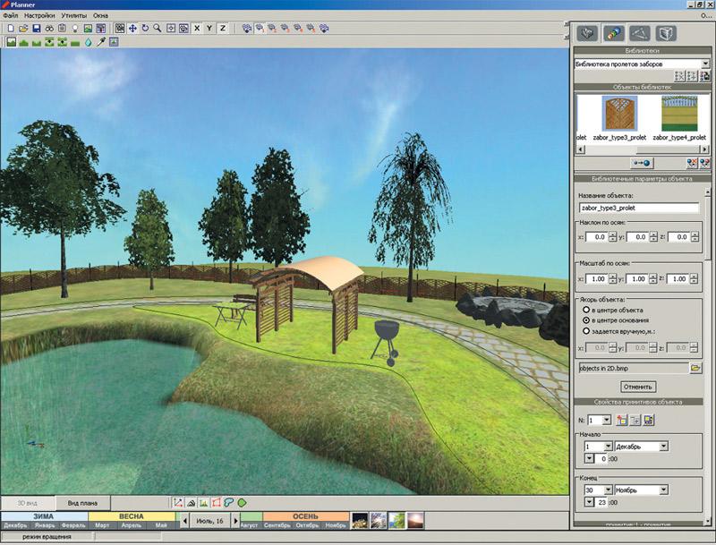 Программа для дачного проектирования sierra land designer 3d 7.0