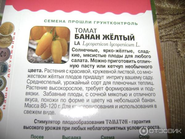 Томат банан оранжевый — описание сорта, фото, урожайность и отзывы садоводов
