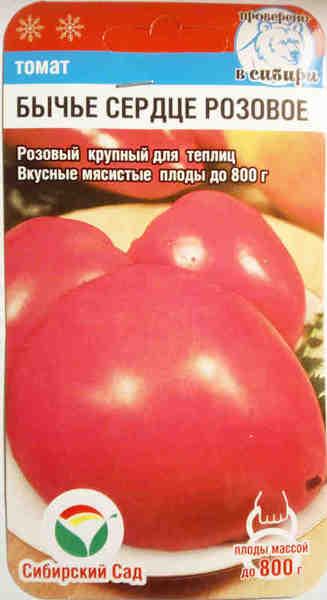 Описание томата Любящее сердце красное и его разновидности