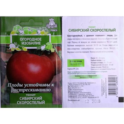 Томат сибирский скороспелый: характеристика, описание сорта, фото