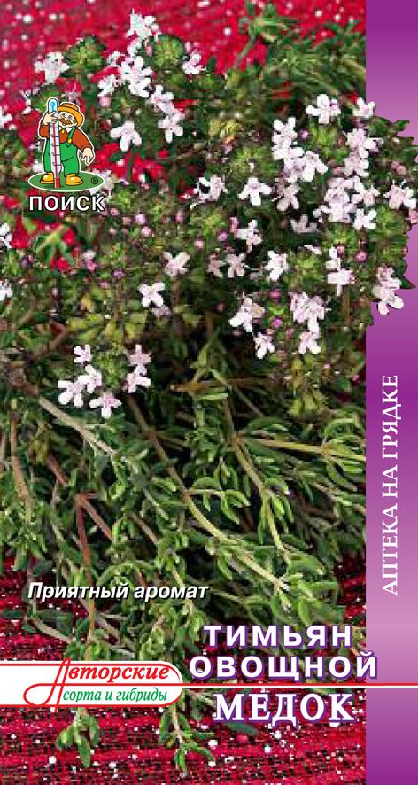 Описание тимьяна овощной медок, особенности выращивания и сбора урожая
