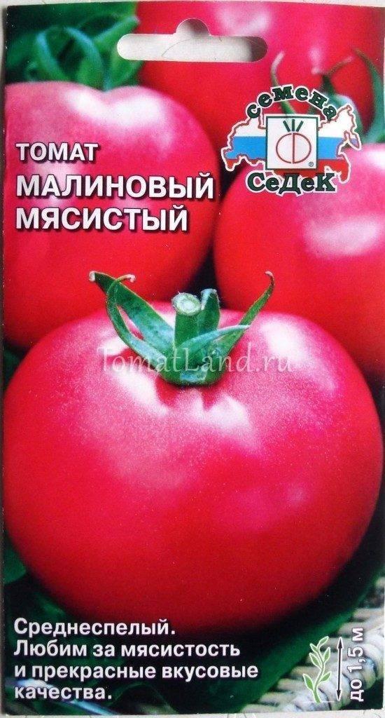 Томат «малиновый мясистый»: сорт с выдающимися качествами