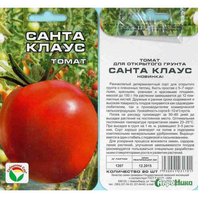 Описание томата Санта Клаус и выращивание в открытом грунте