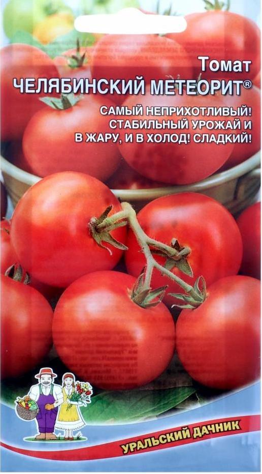 Томат челябинский метеорит: отзывы, фото, урожайность | tomatland.ru