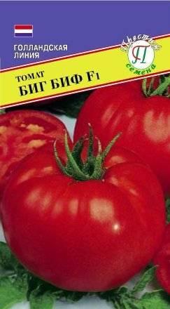 Крупноплодные томаты: достоинства и недостатки. лучшие сорта биф-помидоров