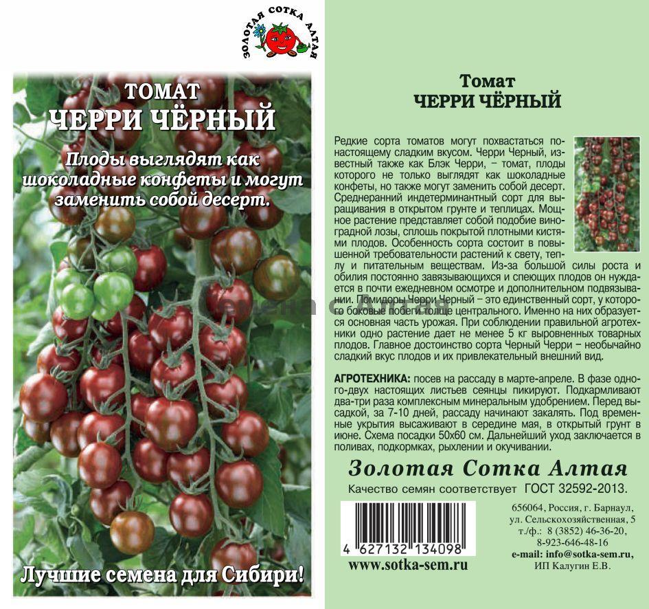 Описание среднеспелого томата Черная лакомка и особенности выращивания в теплице
