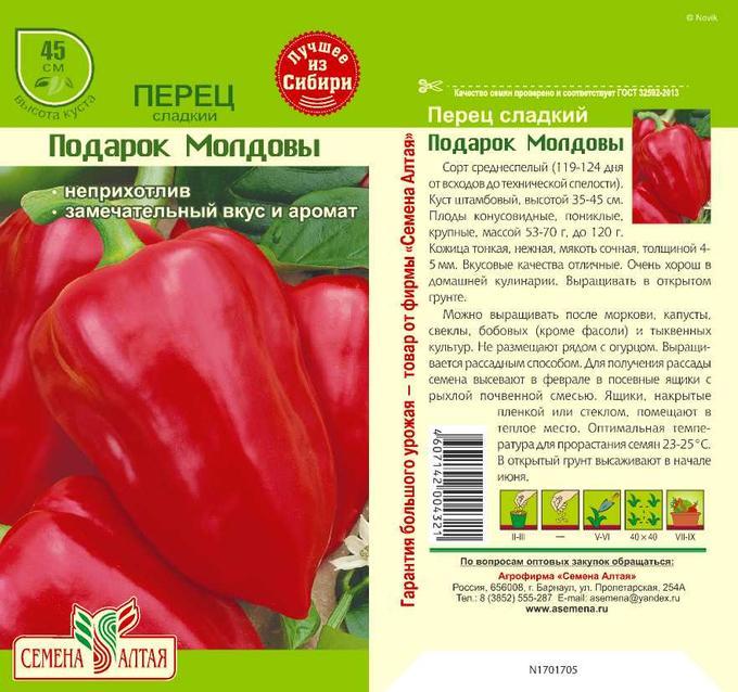 Перец подарок молдовы — описание и характеристика сорта