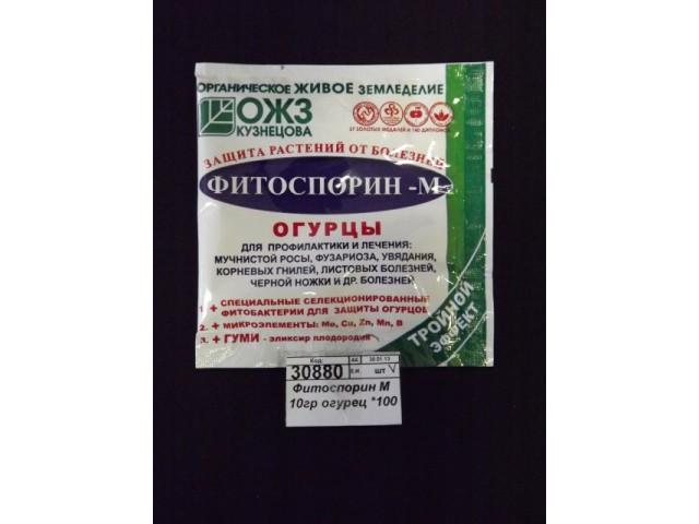Фитоспорин для огурцов: применение, отзывы