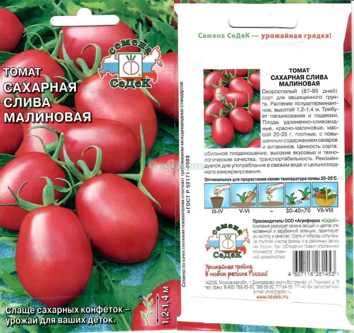 Томат малиновая сладость: описание сорта, достоинства и недостатки, рекомендации по выращиванию русский фермер