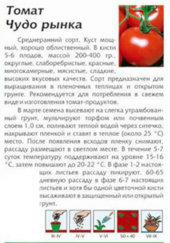 Томат розовый король: отзывы, фото, урожайность   tomatland.ru