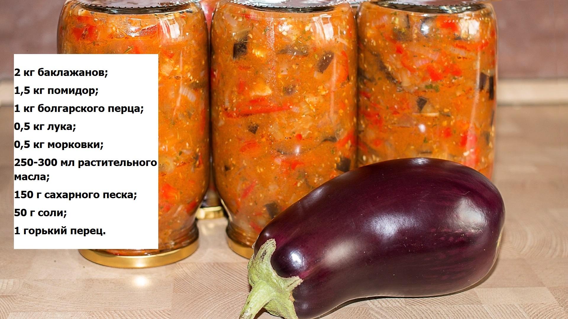 Салаты из баклажанов на зиму: самые вкусные заготовки