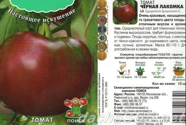✅ томат исполин малиновый характеристика и описание сорта - питомник46.рф