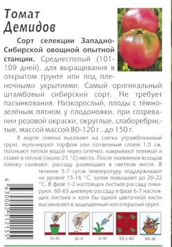 Томат зеленоплодный изумрудный штамбовый — урожайность, описание, отзывы