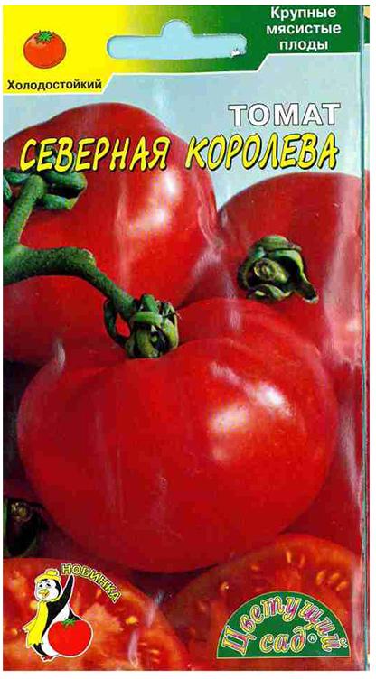Томат королева рынка: описание сорта, отзывы, фото, урожайность | tomatland.ru