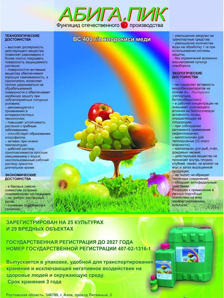 Препарат топсин-м — мощное средство для защиты овощей и деревьев от болезней