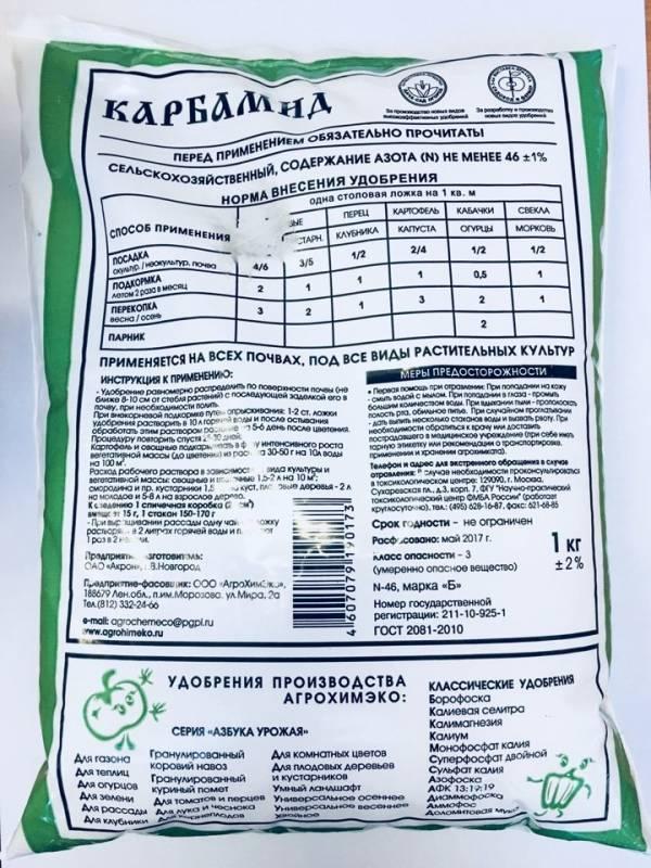 Удобрение мочевина: применение на огороде, инструкция как применять карбамид осенью - почва.нет