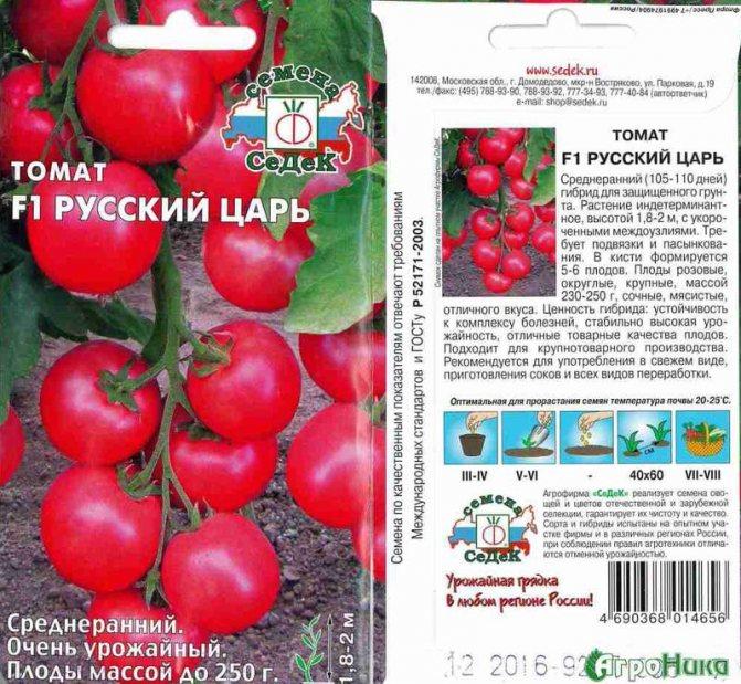 Томат царь колокол: фото и описание, отзывы, урожайность сорта