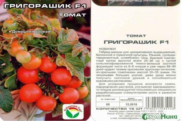 Томат моя радость: описание и характеристика сорта, выращивание и уход с фото