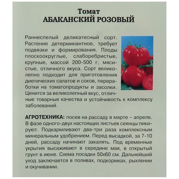 Томаты малиновое чудо: отзывы, описание сорта, фото