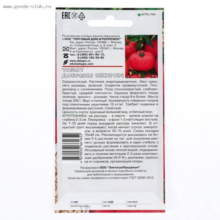 Описание томата добрыня никитич и правила выращивания