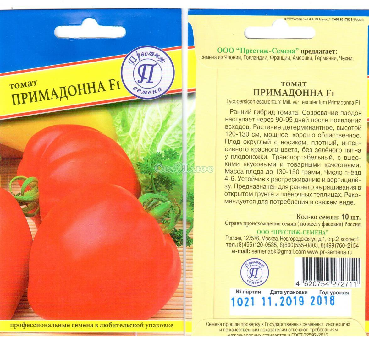 """Томат """"катя"""" f1: характеристики и высота куста, описание урожайности сорта, фото-материалы, советы по выращиванию помидор русский фермер"""