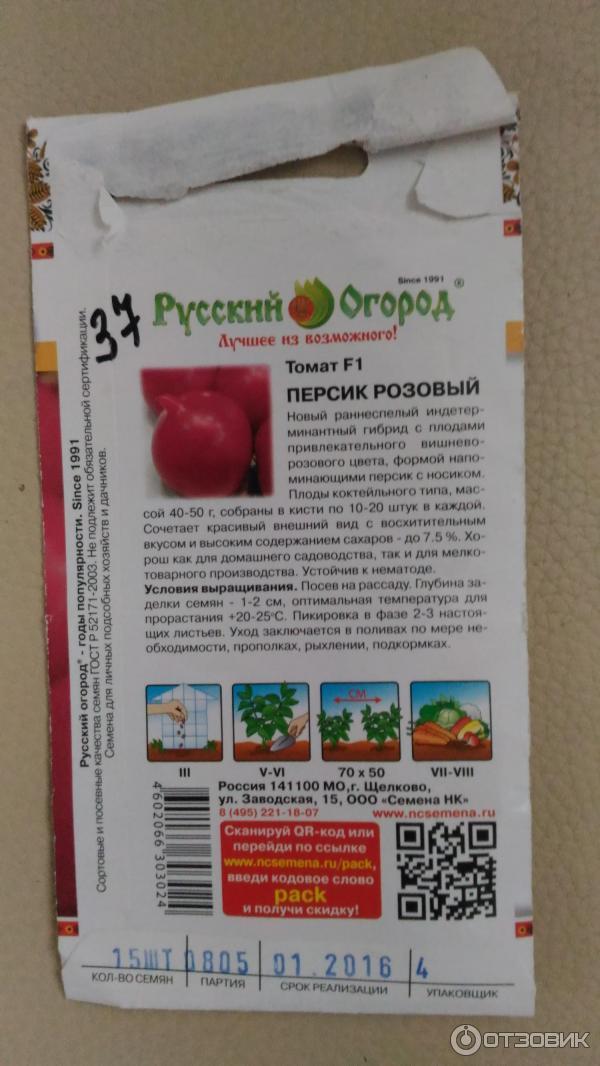"""Томат персик розовый f1 - описание сорта, отзывы, урожайность - журнал """"совхозик"""""""