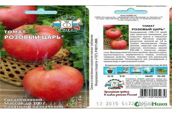 Петраросса f1 – томат для фермеров и дачников: описание гибрида и его преимущества