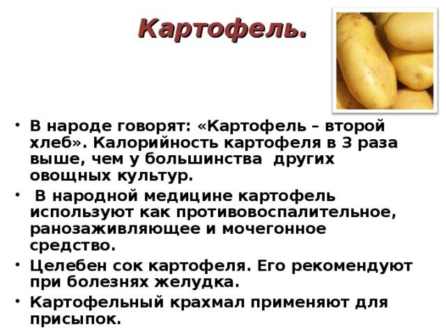 Картофель. польза и вред для организма - рацион.топ о здоровом питании