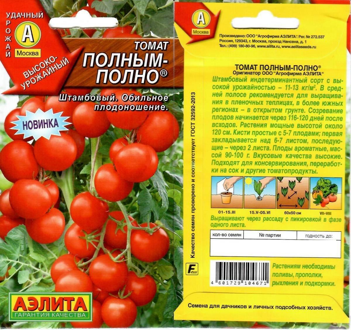 Описание томата Полным-полно, его характеристики и урожайность