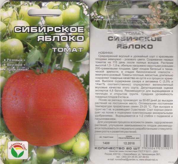 Томат яблонька россии: отзывы, фото, урожайность, описание и характеристика | tomatland.ru