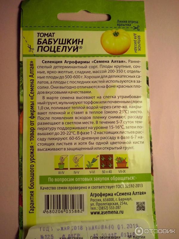 Томат бабушкин секрет: отзывы, фото, урожайность, описание и характеристика | tomatland.ru