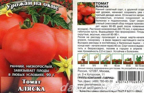 Томат бархатный сезон: описание сорта, выращивания, фото