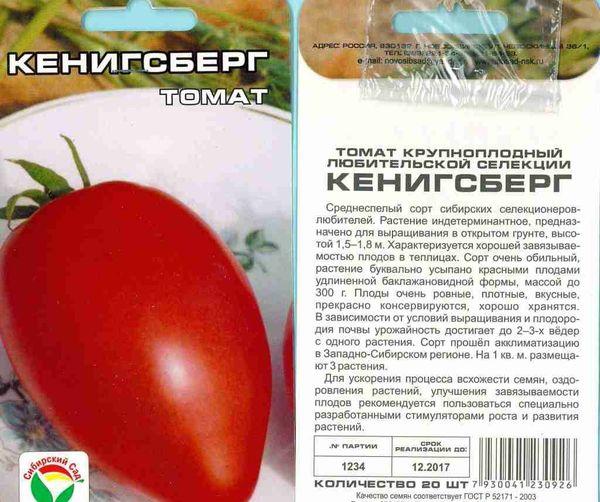 """Характеристика и описание томата """"чудо света"""", отзывы"""