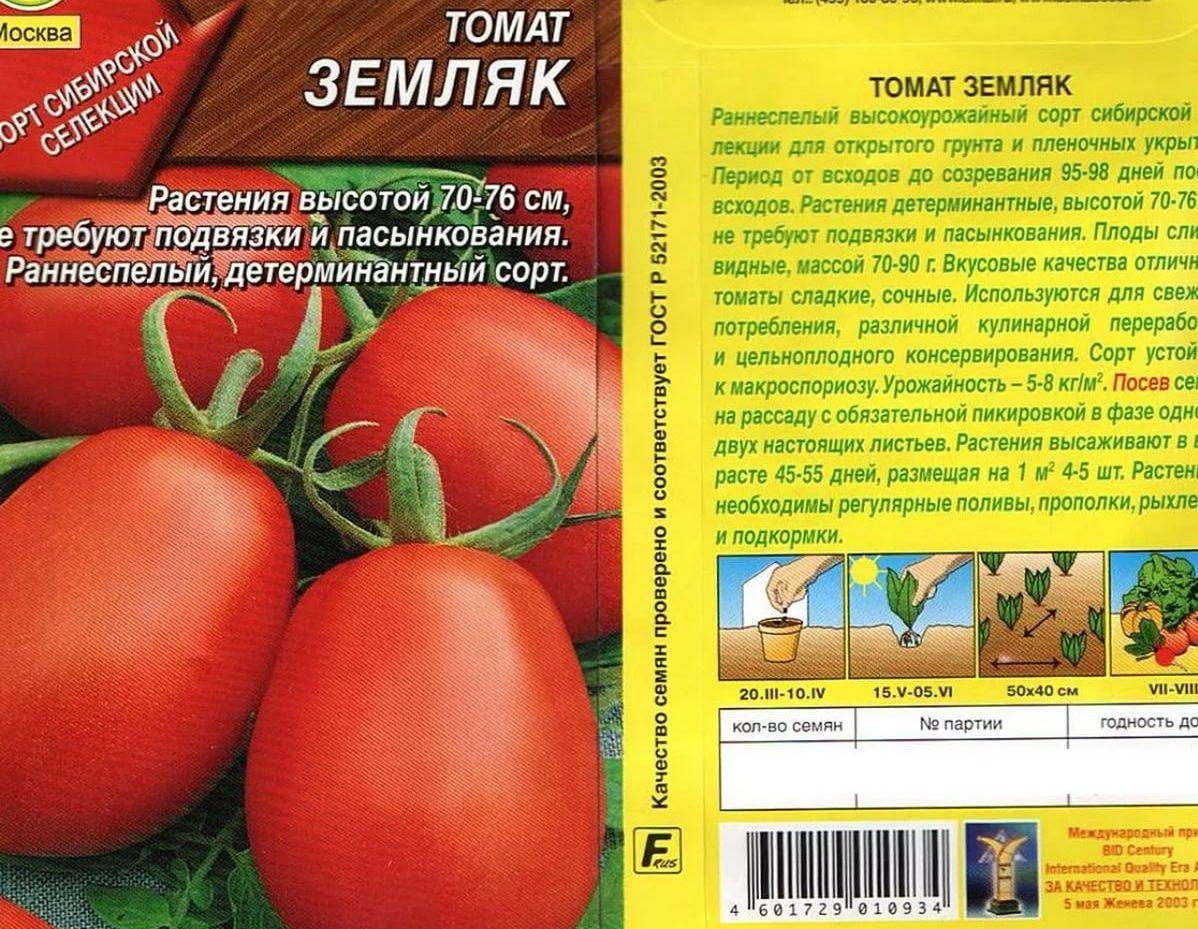 Описание и характеристики сорта томата шоколадный, технология выращивания