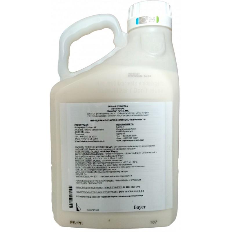 Инструкция по применению гербицида серп, механизм действия и нормы расхода