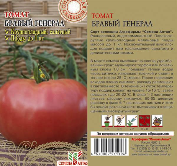 Характеристика и описание сорта томата русская душа